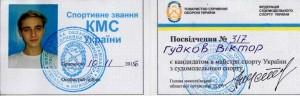 Віктор Гудков КМС - 2015
