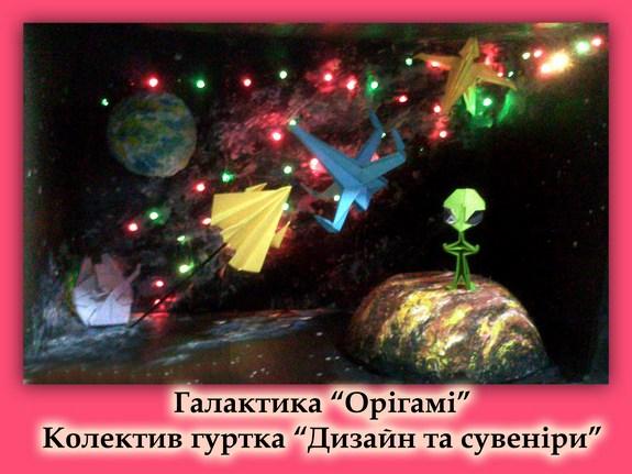 Галактика орігамі