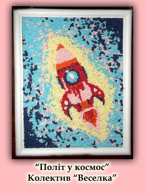 Політ у космос